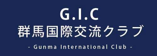 G.I.C 群馬国際交流クラブ