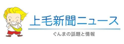上毛新聞ニュース